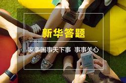 """新华社推出全网第一款时事新闻类答题小程序""""新华答题"""""""