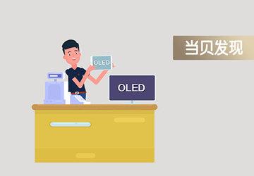 为什么OLED电视那么贵?两分钟视频邀请你走进OLED科普专场