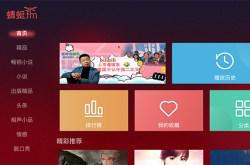 蜻蜓FM TV版当贝市