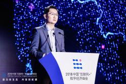 马化腾:数字中国