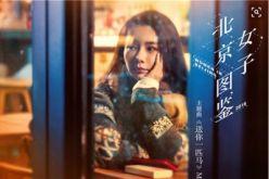 《北京女子图鉴》