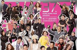 第37届香港电影金