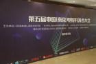<b>当贝网络亮相中国电视开发者大会 全方位助力行业生态健康发展</b>