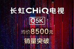 长虹CHiQ电视Q5K均价