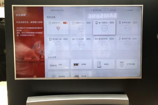 三星携手京东发布AI电视70A 尽享智能专属的互联智慧生活