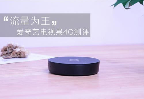 流量为王,爱奇艺电视果4G测评
