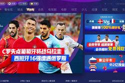 IPTV无法观看世界杯