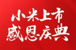 小米香港主板上市
