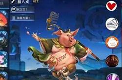 王者荣耀将上线猪
