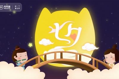 """七夕攻略:爱""""看""""才会赢!电视猫邀你一起来追剧!"""