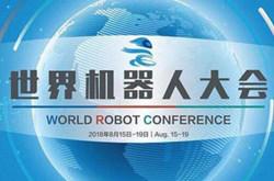 万众瞩目的2018世界机器人大会,都有哪些亮点?