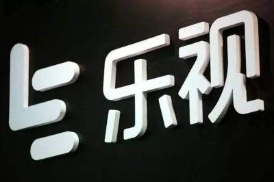 乐视控股:与乐视网达成40多亿偿债方案