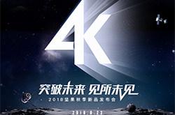 坚果2018激光电视秋