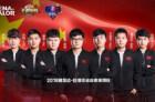 LOL电竞开赛在即 智能电视用户如何收看亚运会直播