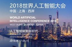 世界AI大会上马云