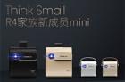 <b>酷乐视R4 mini便携式投影新品上市 畅玩版/风尚版两种可选</b>