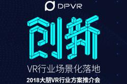 创新•VR行业场景