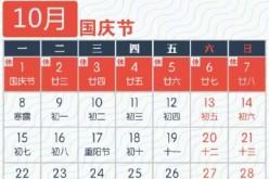 2018年十一放假安排!国庆节高速公