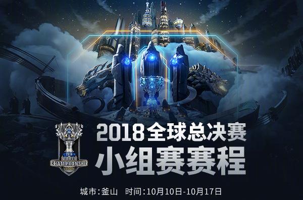 LOL S8总决赛完整赛程安排 2018LOL全球总决赛冠军是谁