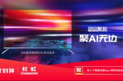 长虹高端旗舰款A8U新品首发 开启全面屏新时代