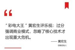 黄宏生评乐视:过分强调商业模式