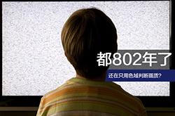如何判断电视画质好坏?光看色域远远不够!