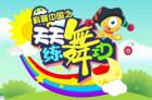 科普中国教育节目《天天练舞功》,重磅登陆布丁机器人