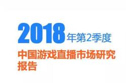 18年第2季度中国游