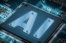 人工智能技术赋能
