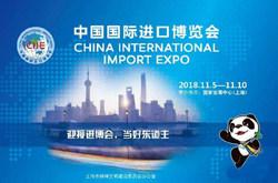 进口博览会2018:从