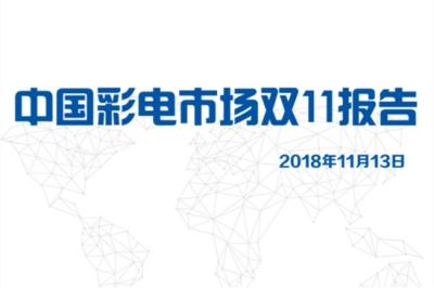 2018彩电线上市场双11报告:销售彩电260万台 同比下滑10%