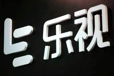 乐视网:负债约80亿正处置退市事宜 将向贾跃亭等人追讨