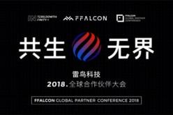 雷鸟科技2018全球合