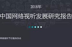 《2018网络视听发展