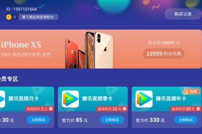 当贝市场更新:积分商城上架精选好货 iphoneXS等你来兑换!