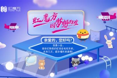 长虹集团宣布成立虹魔方公司 或将发布虹领金电视新品