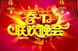 2019央视春晚语言类