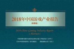 2018年中国游戏报告