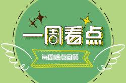 周报|CES智能电视成