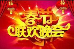 2019央视春晚节目单曝光有望恢复真唱,智能电视如何看直播