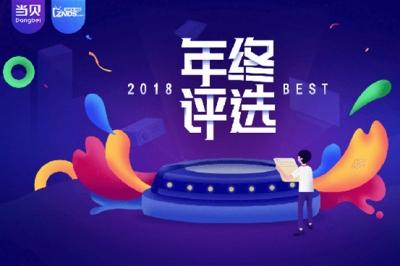 """智能电视网""""2018年度最佳评选""""投影类获奖名单出炉"""