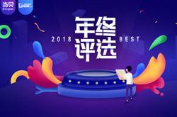 """智能电视网""""2018年度最佳评选""""电视类获奖名单出炉"""