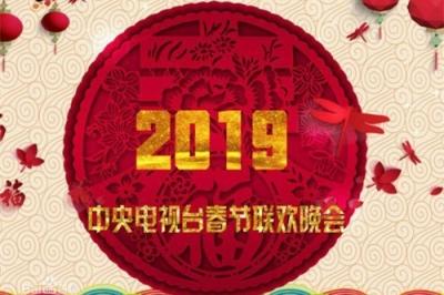 2019年春晚节目安排!智能电视/投影收看春晚直播软件推荐