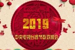 2019年春晚节目安排