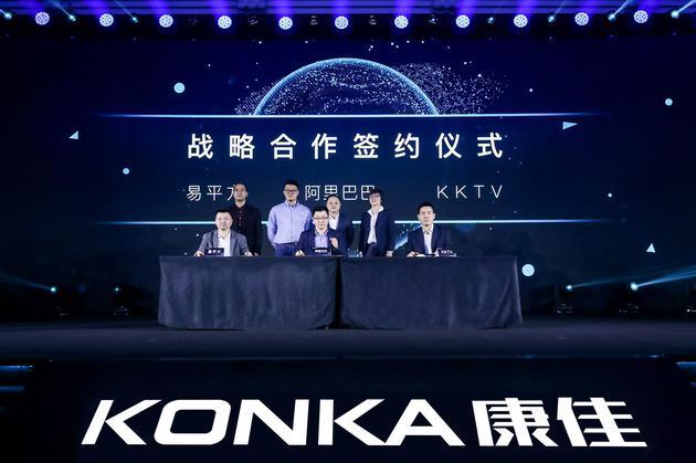 康佳易平方、KKTV获阿里入股 聚焦智能家庭网络