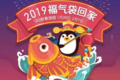 腾讯QQ公布2019春节新玩法:转发福袋即可领取现金大红包