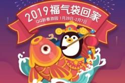 腾讯QQ公布2019春节