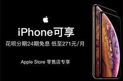Apple Store苹果零售