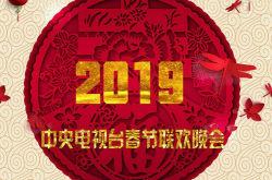 2019年央视春晚跨屏