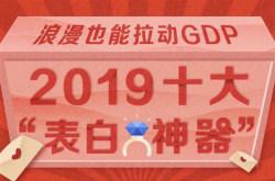 2019十大表白神器: